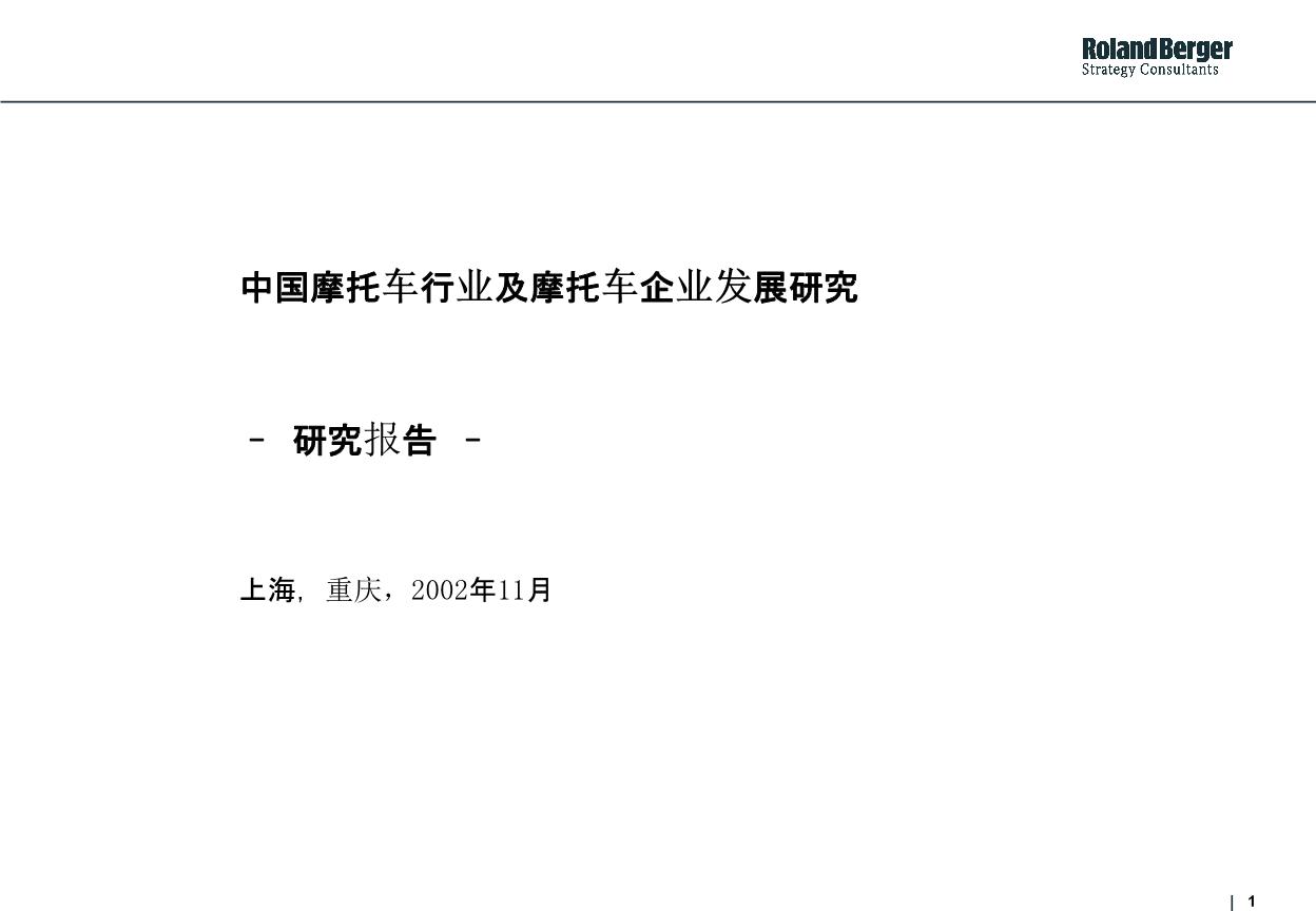 罗兰贝格中国摩托车行业及摩托车企业发展研究.ppt