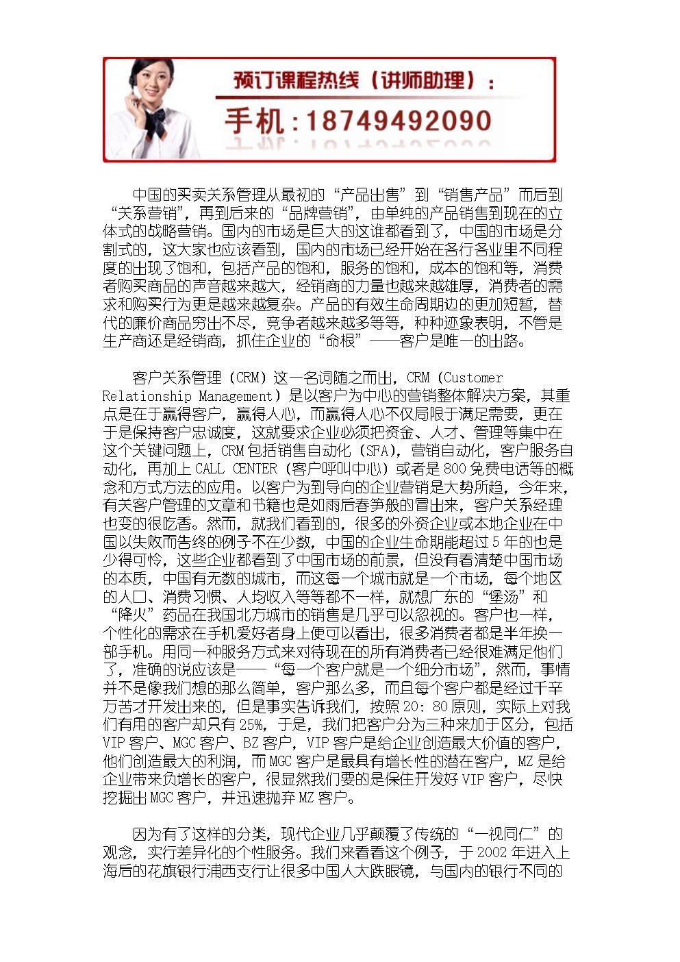 大客户管理培训.doc