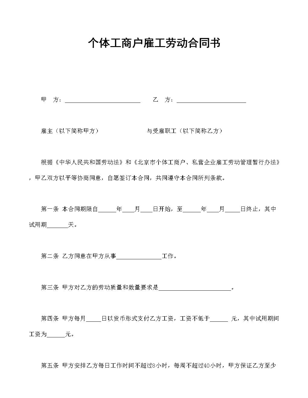 个体工商户雇工劳动合同书.doc