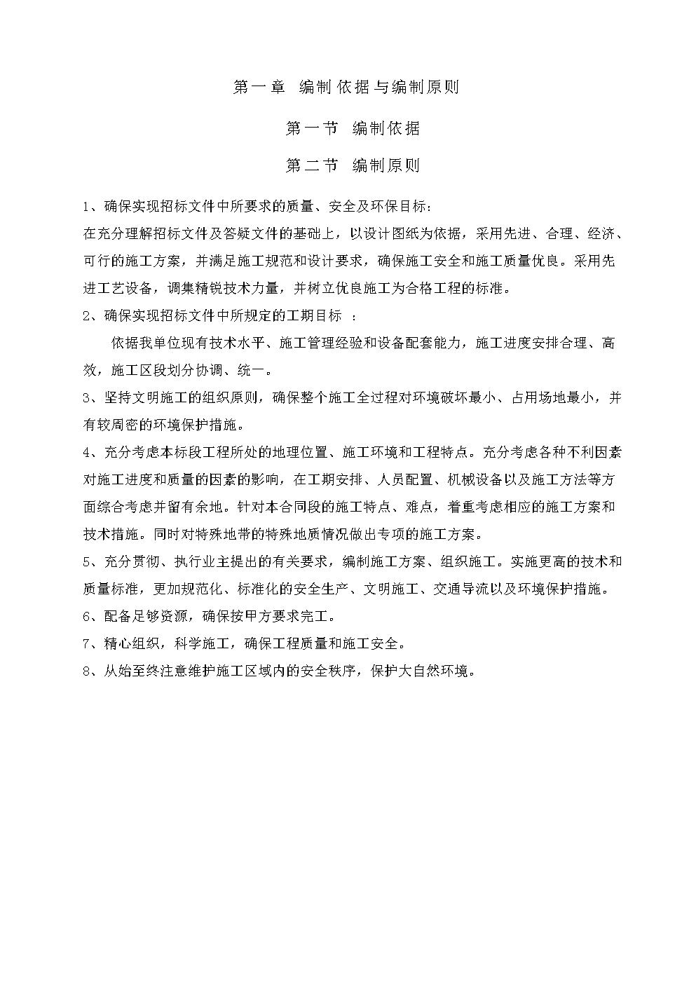 京市通州新城某市政工程投标施组 道路 雨污水 桥梁 .doc