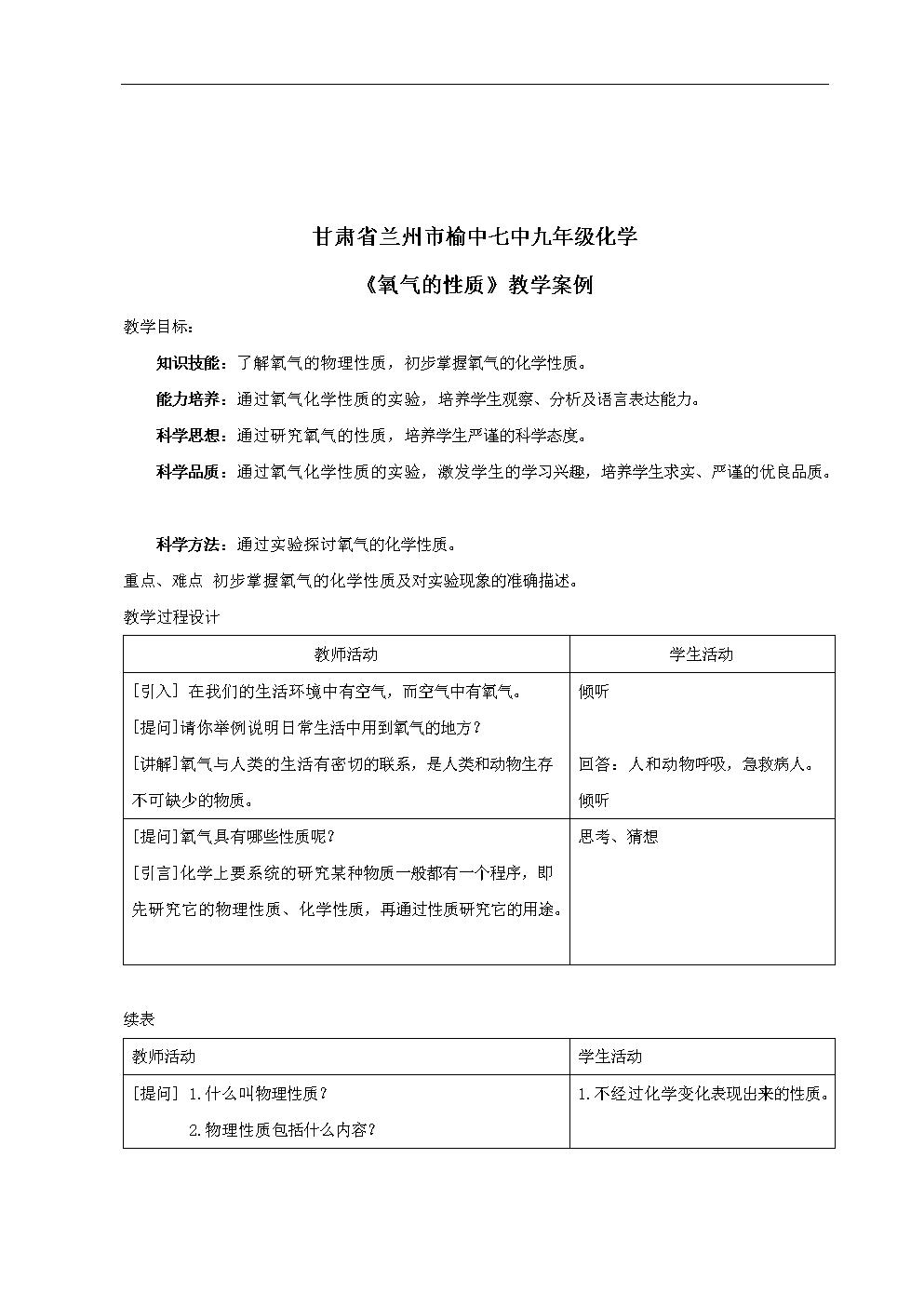 学生:甘肃省兰州市榆中七中九氧气年级教程的教案视频化学一年级图片