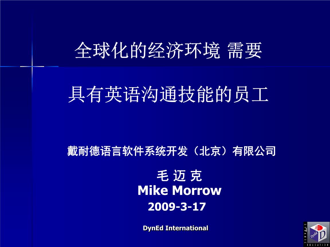 全球化的经济环境 需要具有英语沟通技能的员工.ppt