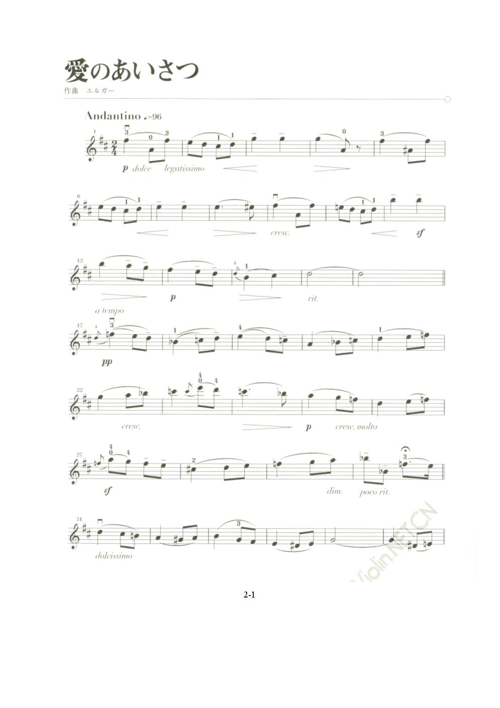爱的礼赞小提琴谱.doc