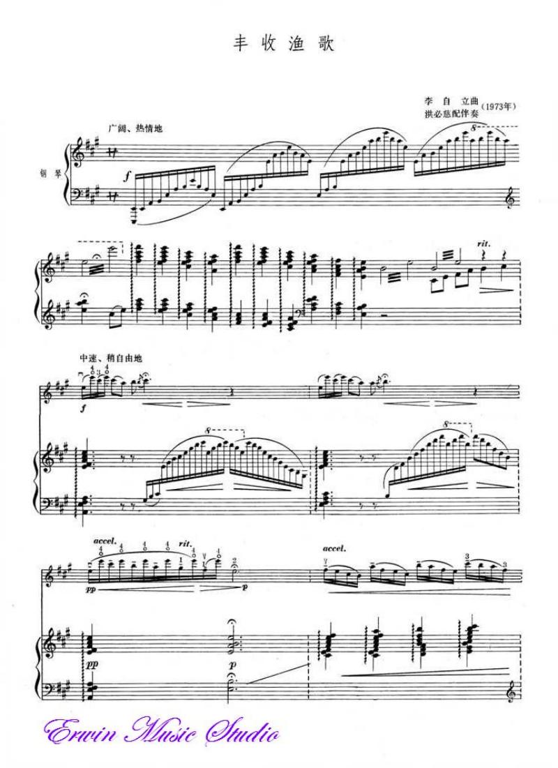 《小提琴乐谱_钢琴伴奏_李自立_《_丰收渔歌_》.pdf》