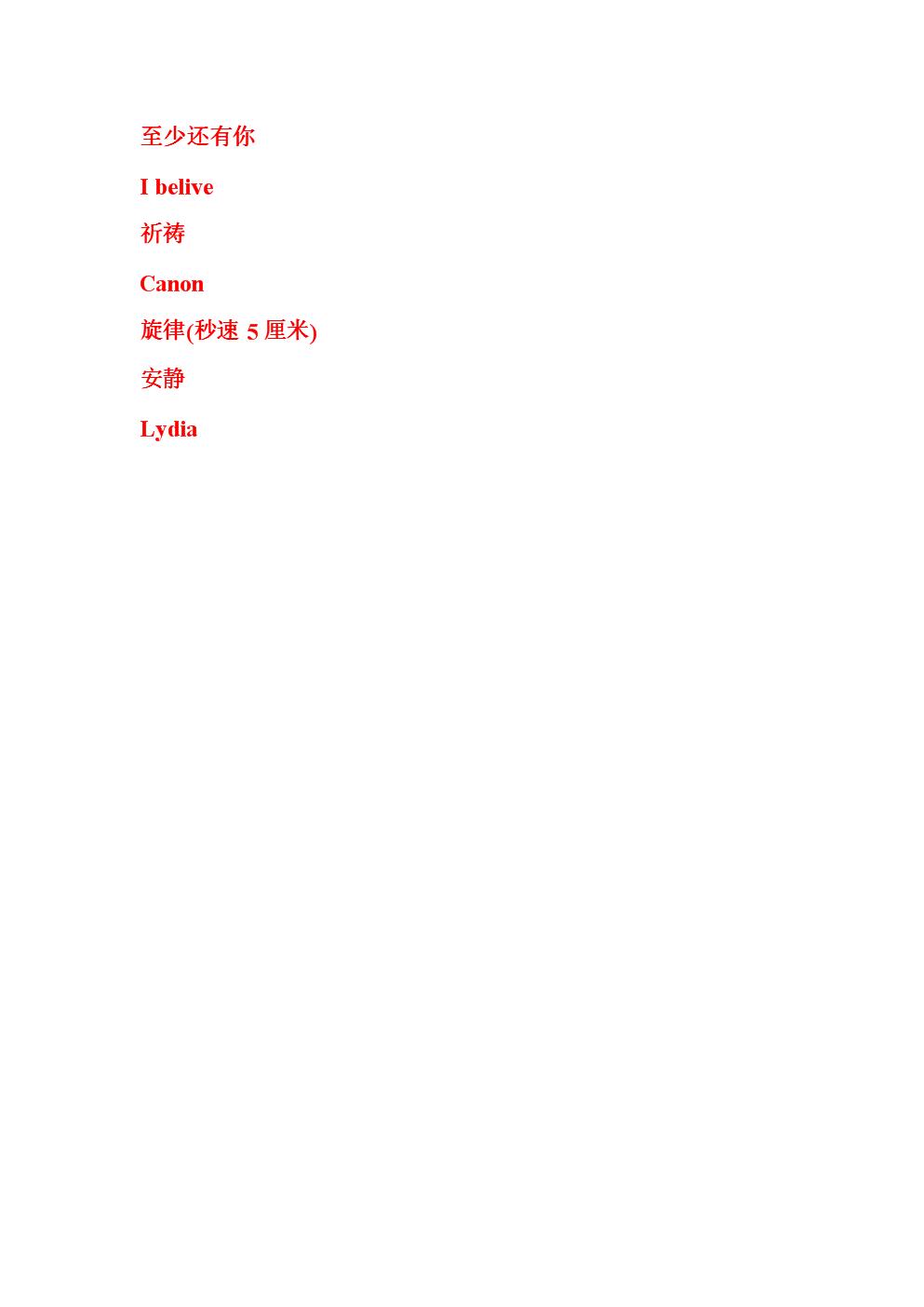 小提琴流行歌谱.doc