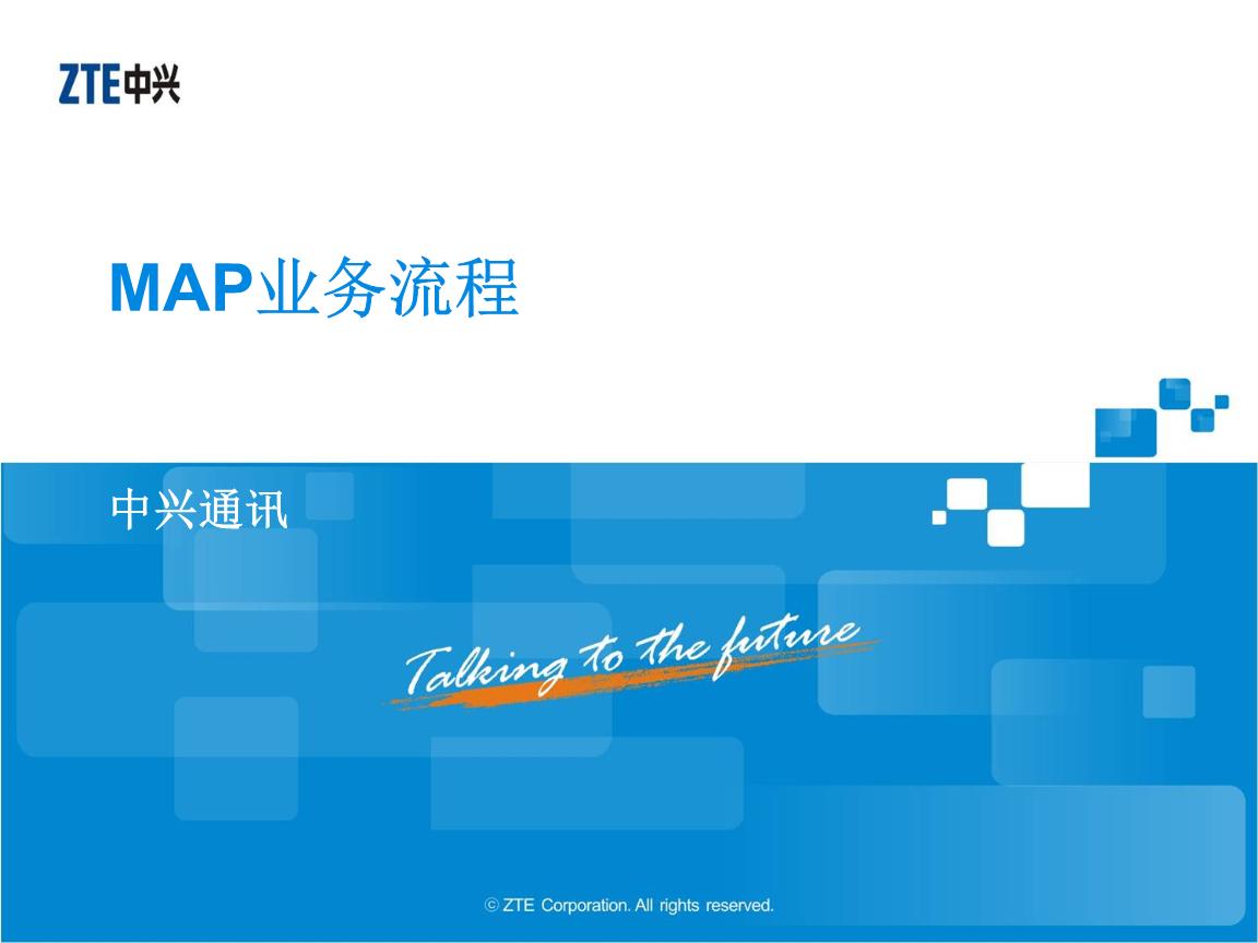 map业务流程介绍.ppt