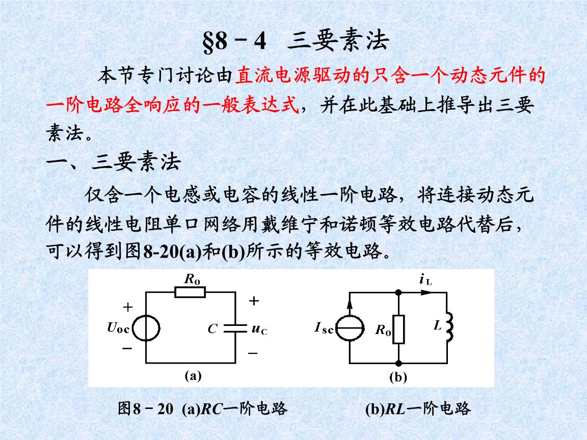 电路分析课件 8-4 三要素法.ppt