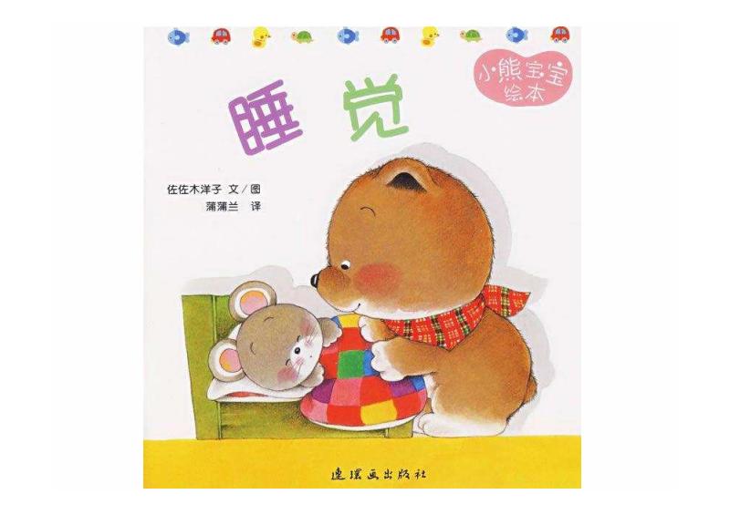 儿童绘本图书《小熊宝宝绘本 睡觉》.pdf