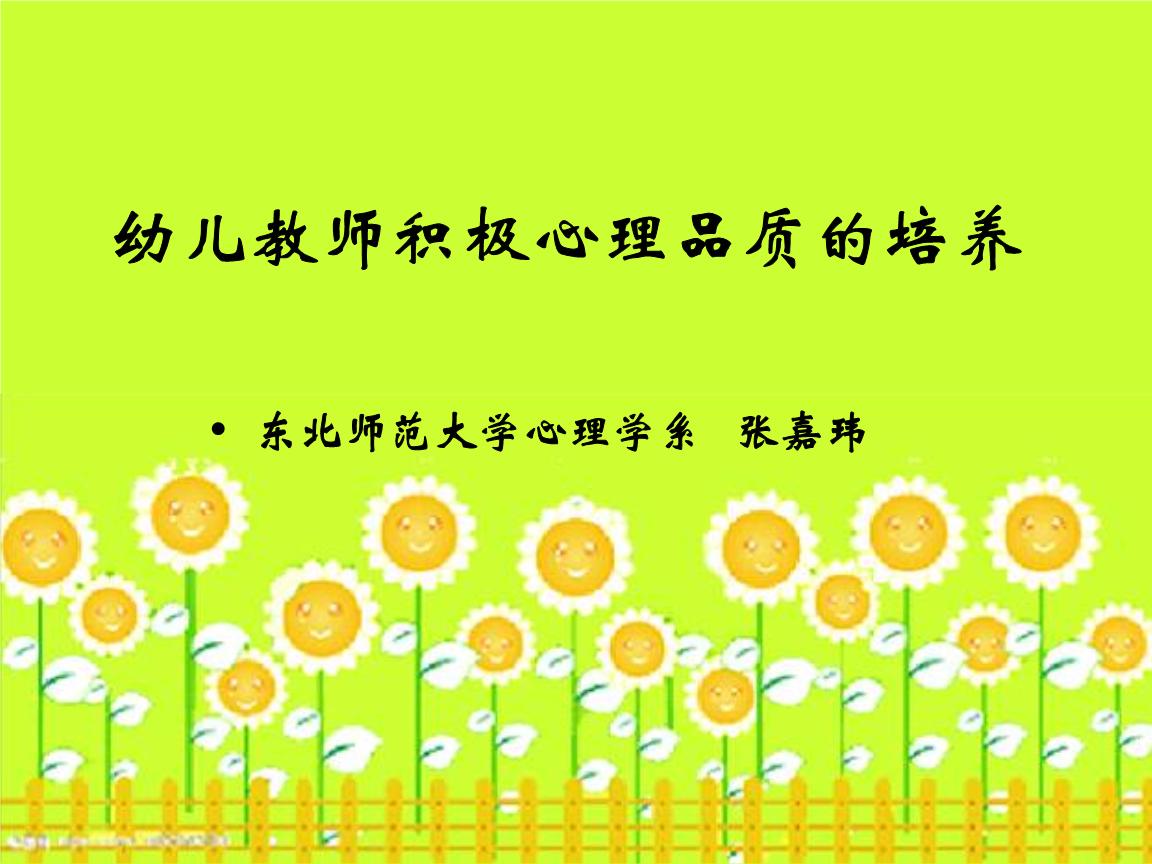 幼儿教师积极心理品质的培养.ppt