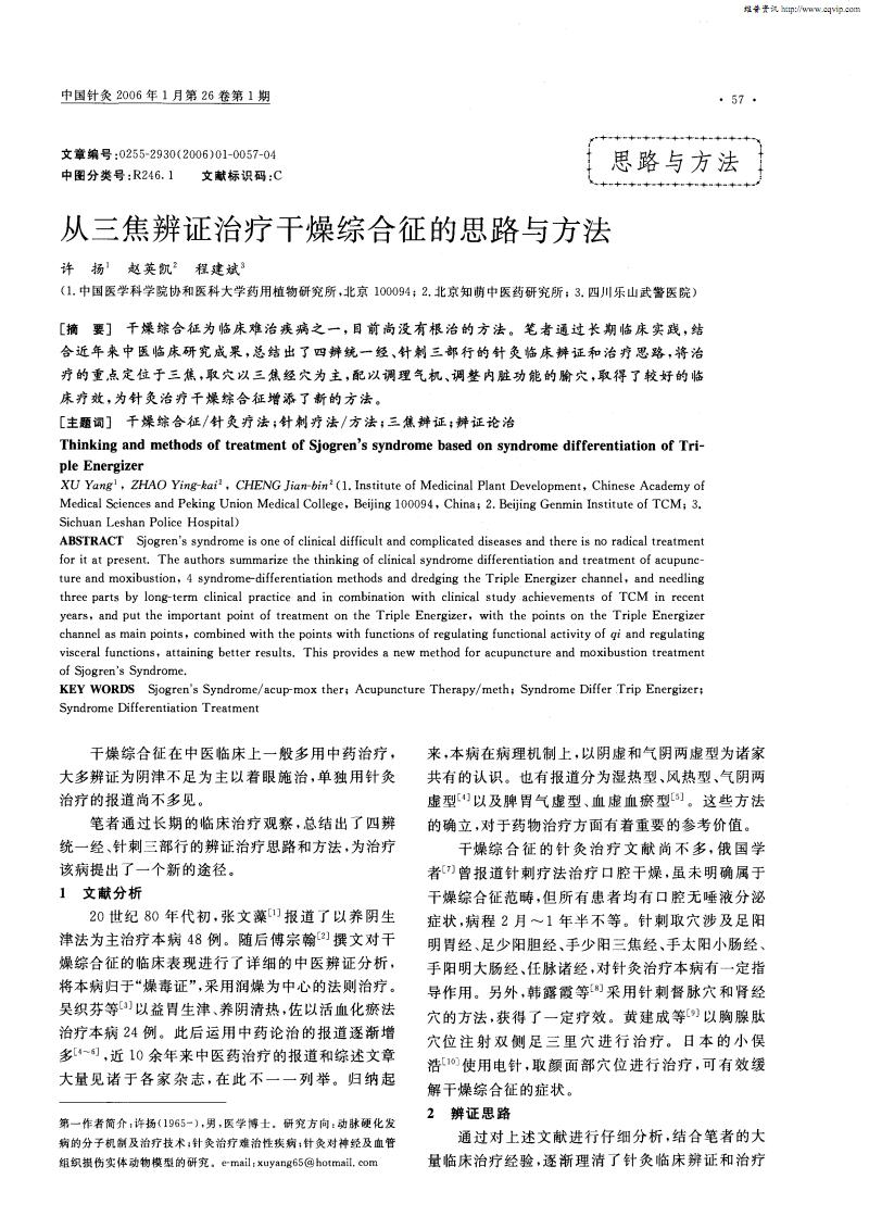 从三焦辨证治疗干燥综合征的思路与方法.pdf