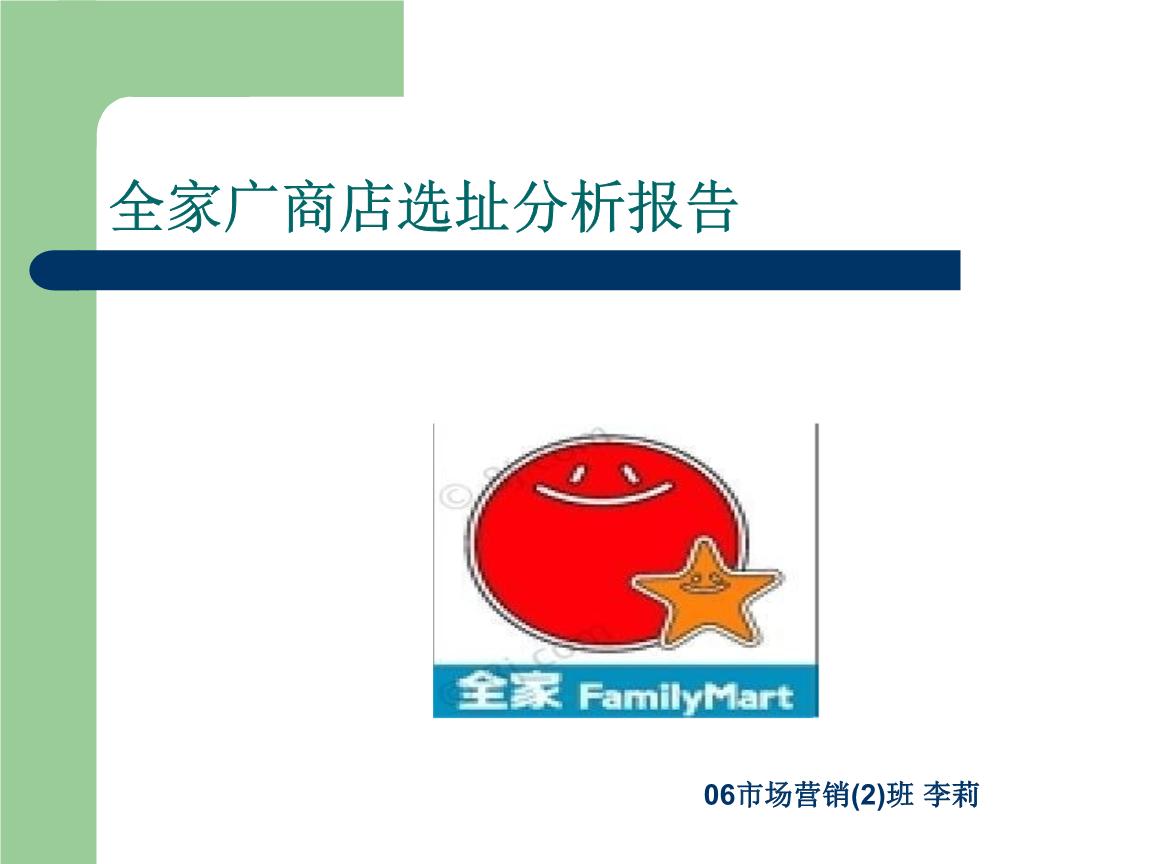 全家广商店选址分析报告.ppt