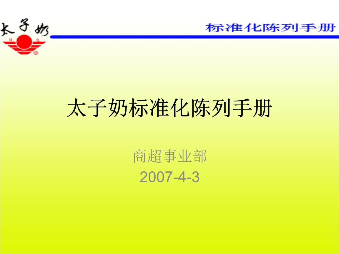 太子奶标准化陈列手册.ppt