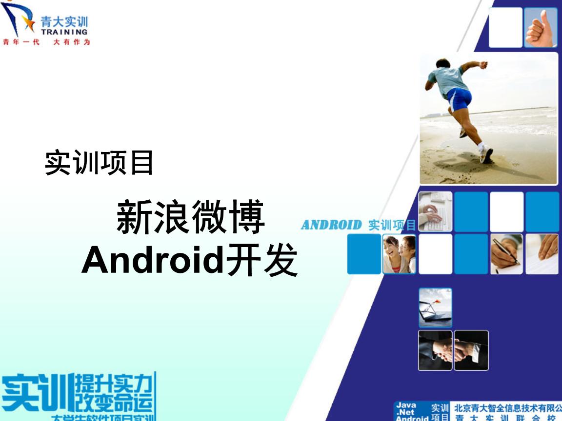 新浪微博android开发v2.0.ppt
