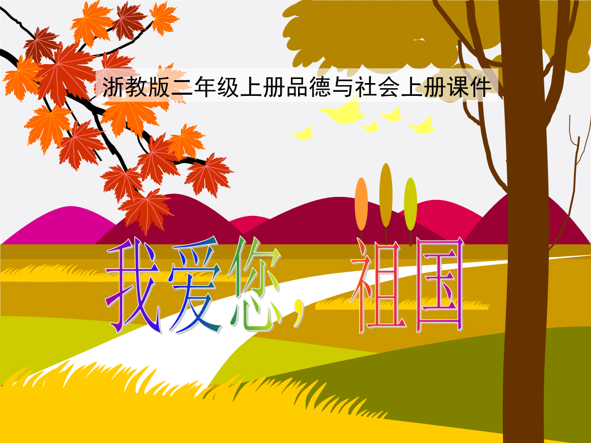 祖国镰刀简笔画