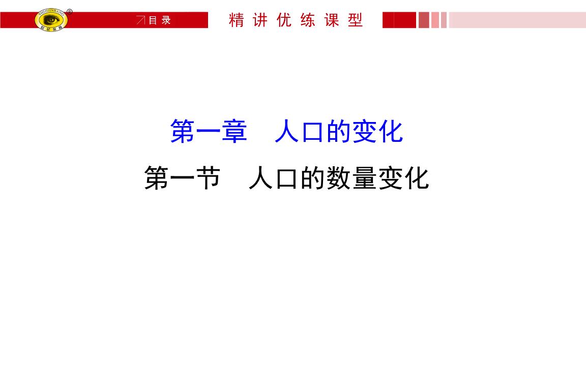 中国人口变化_人口的空间变化ppt
