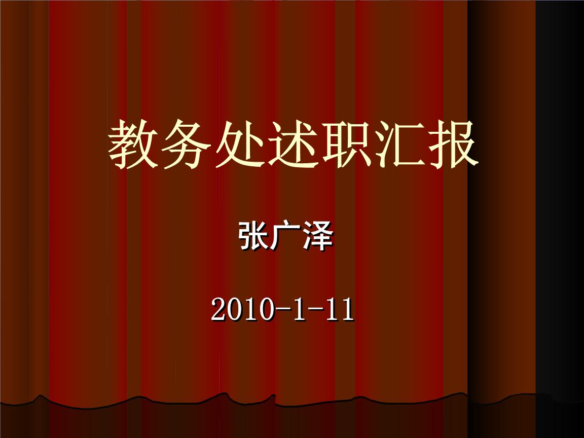 教务处述职报告2010.01.11.ppt