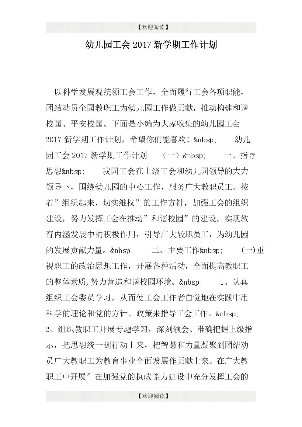 幼儿园工会2017新学期工作计划.doc