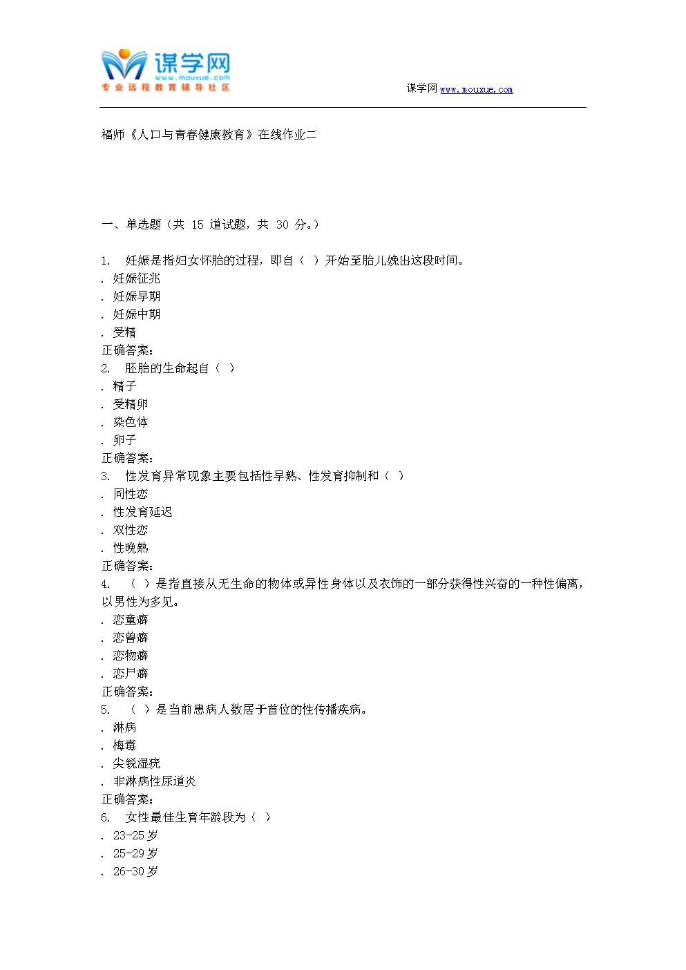 15秋福师 人口与青春健康教育 在线作业二答案资料.doc