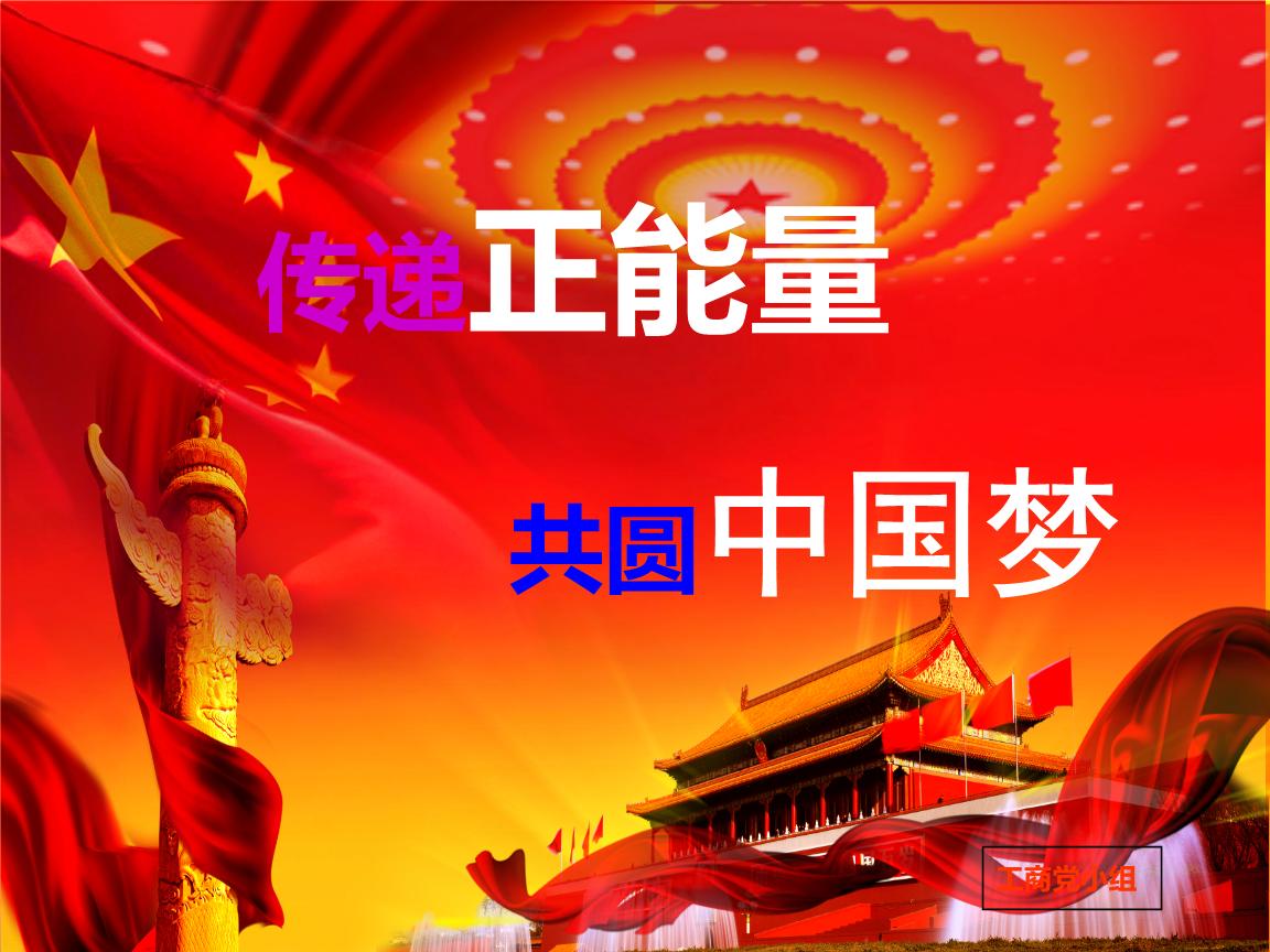 传递正能量 共圆中国梦.ppt
