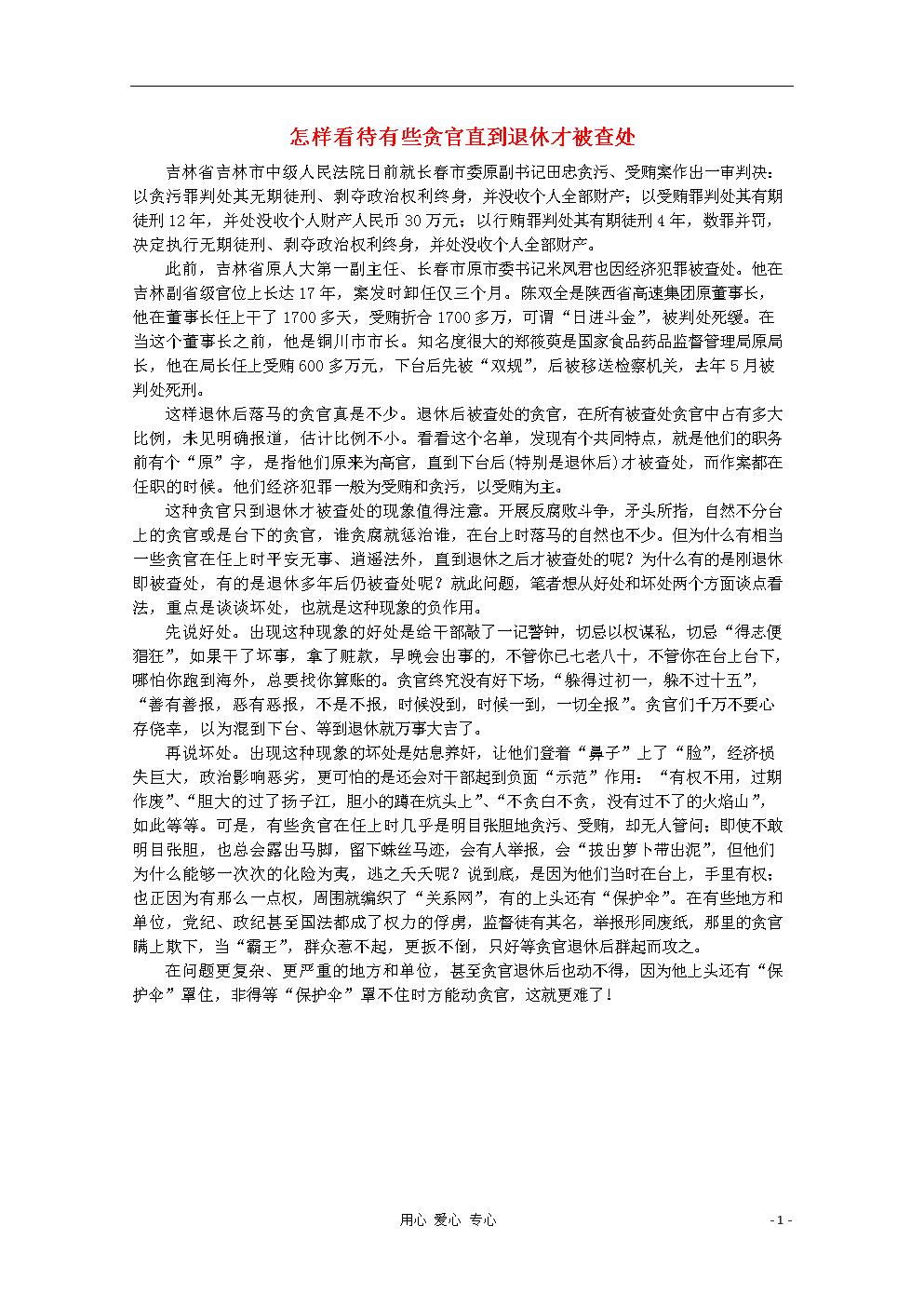 高中语文 作文素材之时评例文 怎样看待有些贪官直到退休才被查处.
