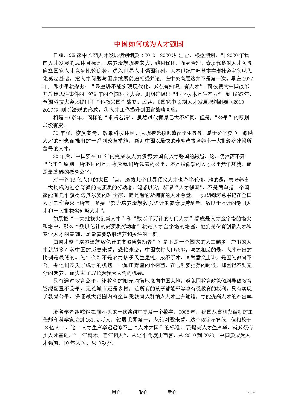 高中语文 时评例文 中国如何成为人才强国作文素材.doc