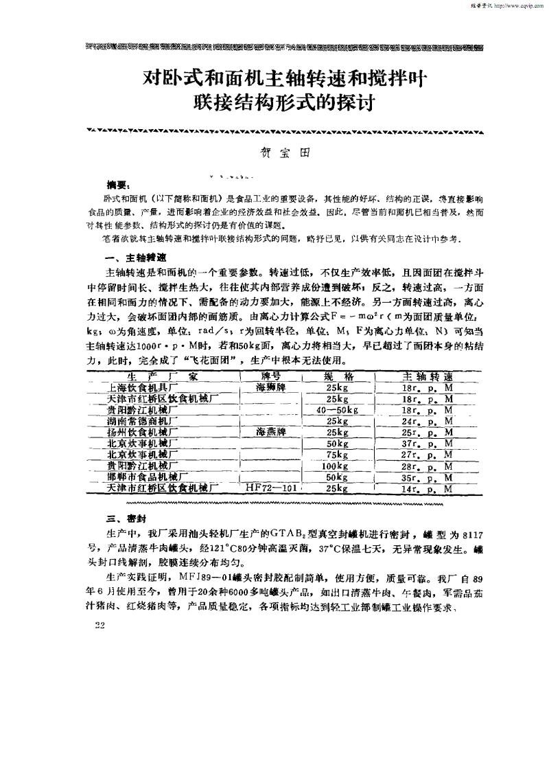对卧式和面机主轴转速和搅拌叶联接结构形式的探讨.pdf