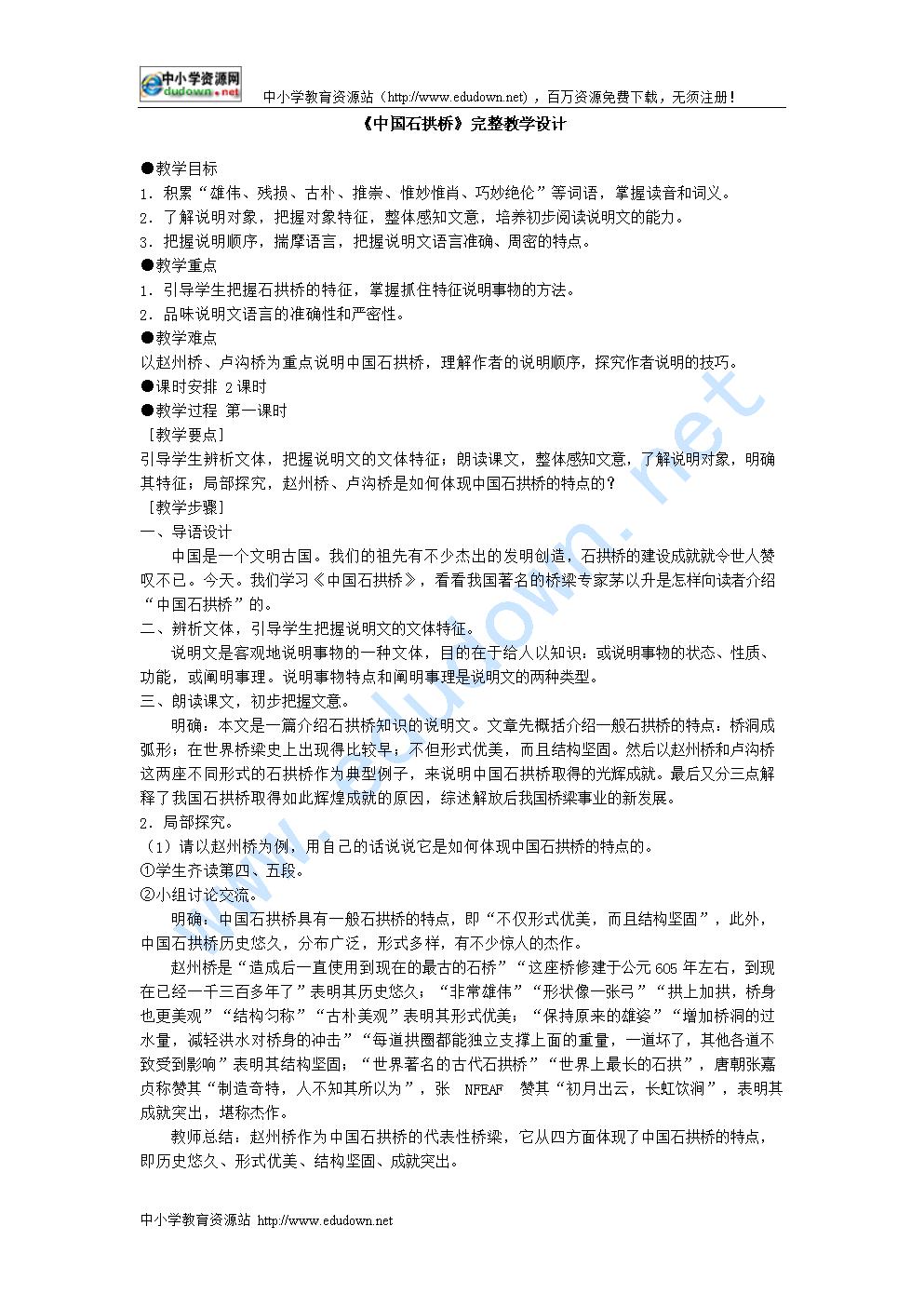 课改版 八上 中国石拱桥 word教案.doc全文 高考 在线文档