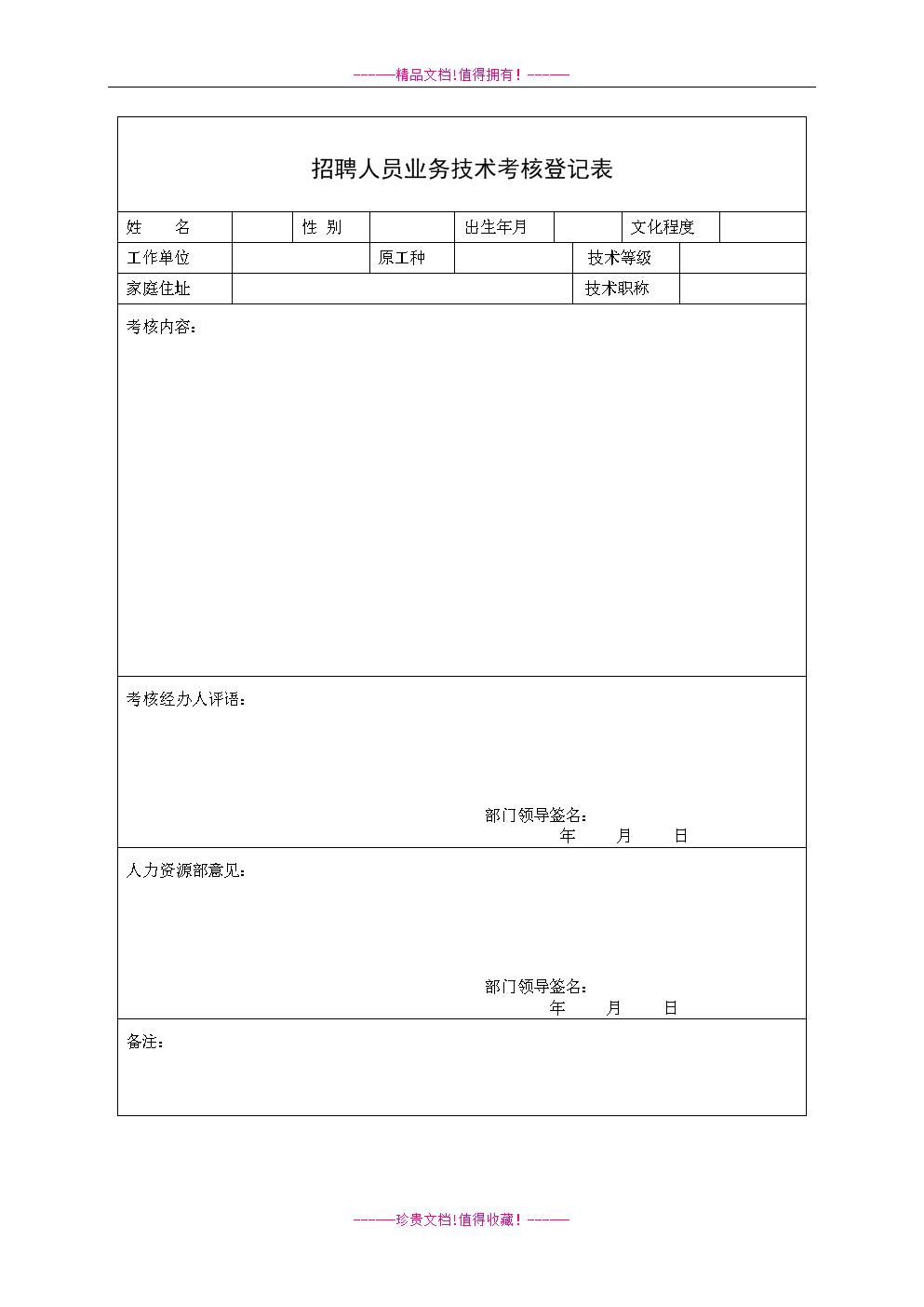 常住人口登记表模板_出生人口个信息登记表