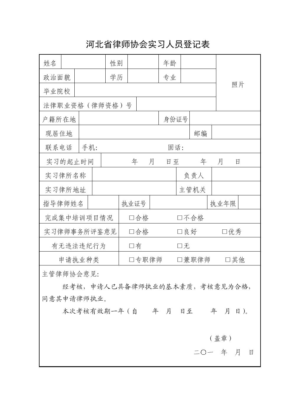 常住人口登记表模板_河北省常住人口登记表