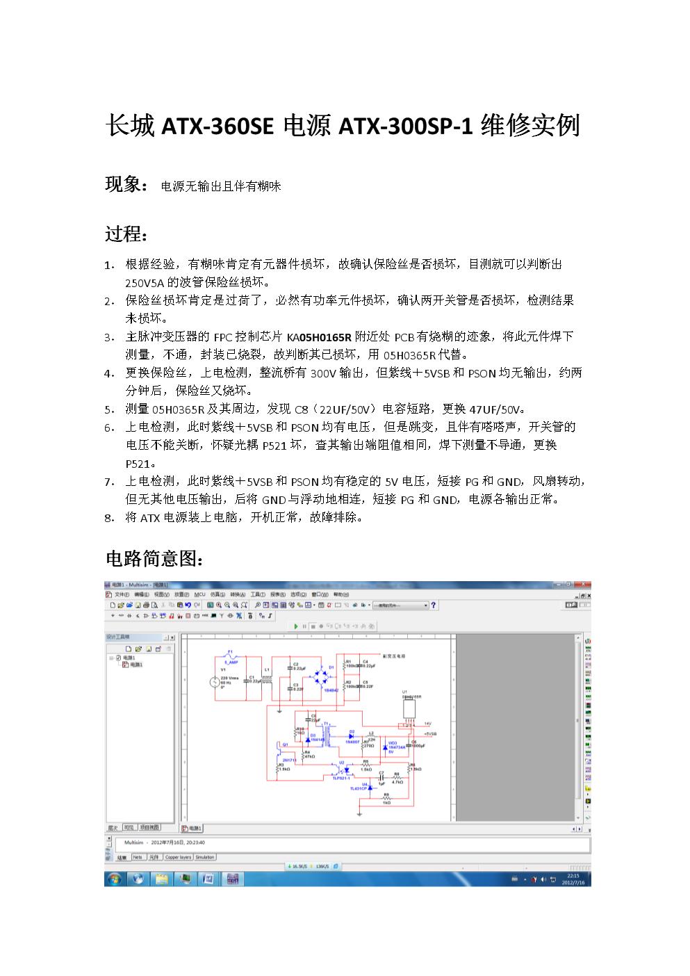 长城atx-360se电源atx-300sp-1维修实例.doc 1页