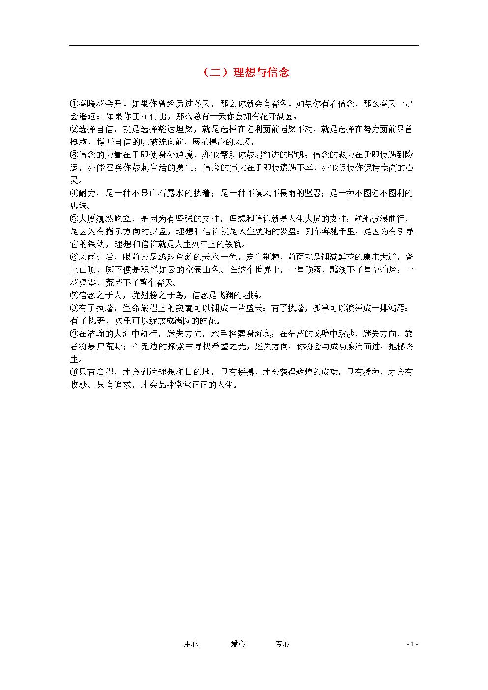 段 二 理想与信念素材.doc图片