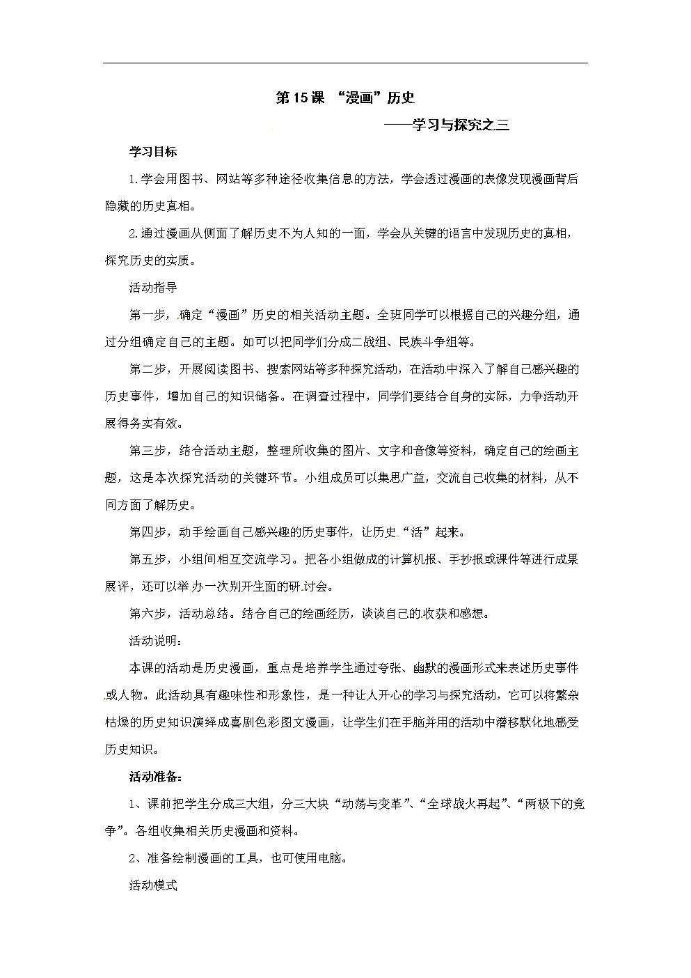 北师大版历史九下 漫画 历史 word同步测试.doc图片