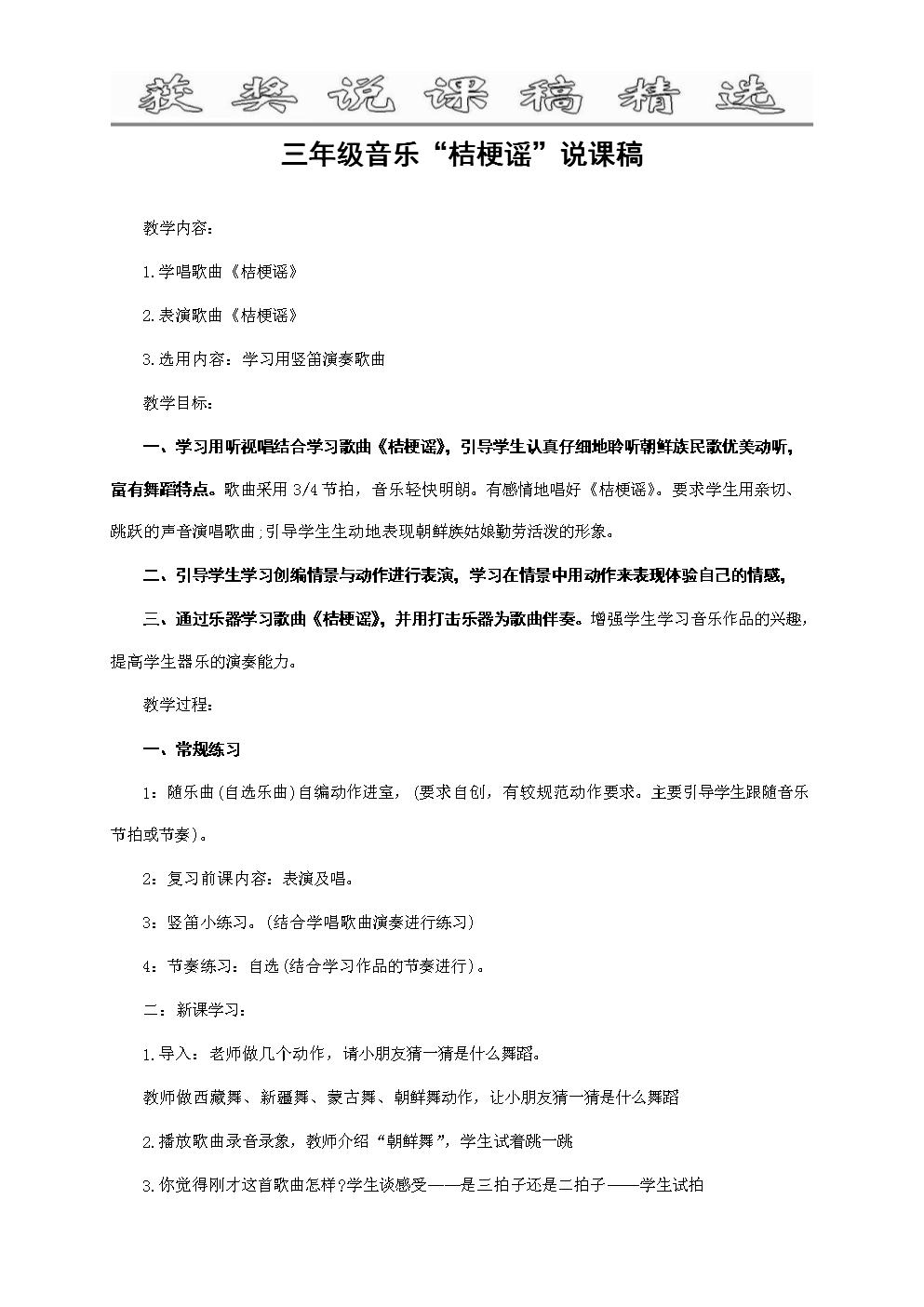 三年级音乐 桔梗谣 说课稿.doc