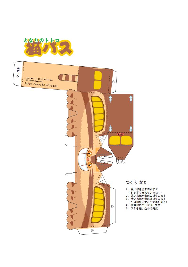 简单纸模:超可爱超简单的龙猫bus纸模图纸.pdf