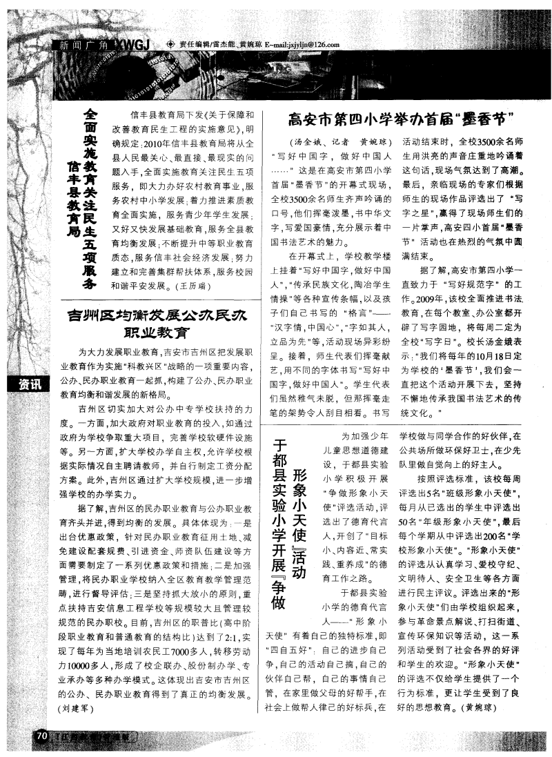 高安市第四小学举办首届 墨香节 .pdf图片